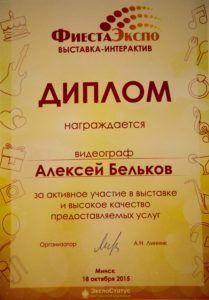 Диплом-03