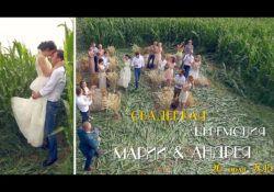 Свадебный клип, Мария и Андрей