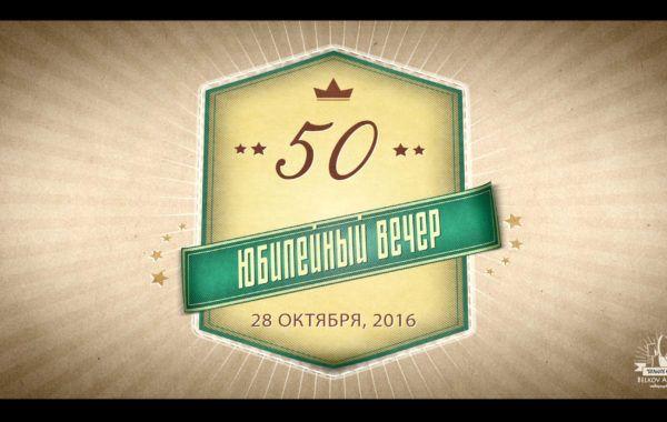 Юбилейный Вечер. 50-летие