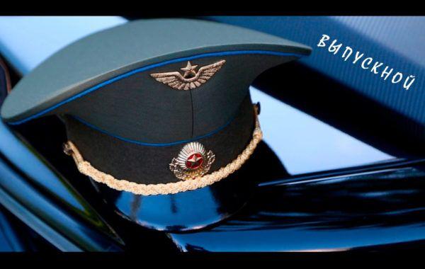 Выпускной. Военная Академия РБ