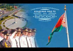 Выпускной, Академия МВД РБ