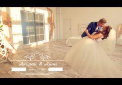 Свадебный клип, Андрей и Анна