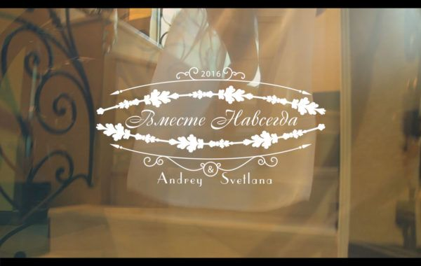 Свадебный клип, Андрей и Света