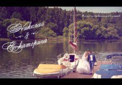 Свадьба, Николай и Екатерина