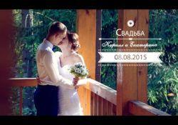 Свадебный клип, Кирилл и Катя