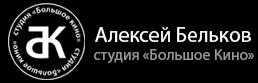 Студия Большое Кино – Алексей Бельков