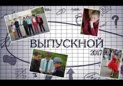 Школьный выпускной НШ№39