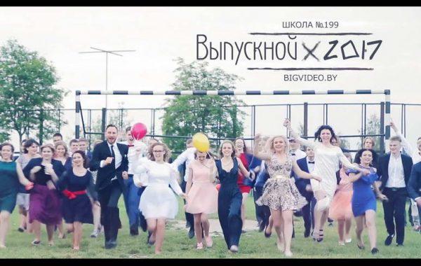 Школьный Выпускной 2017