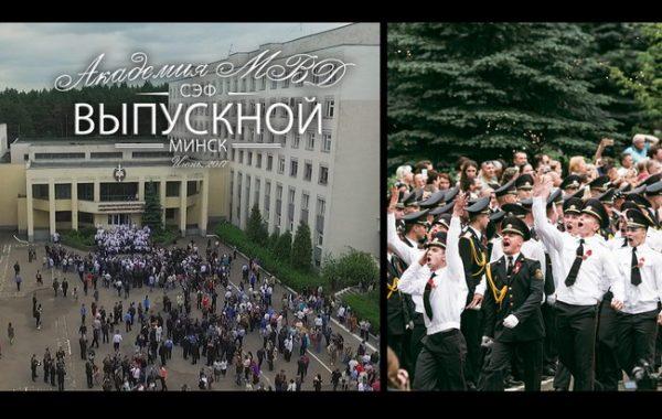 Выпускной МВД, 2017