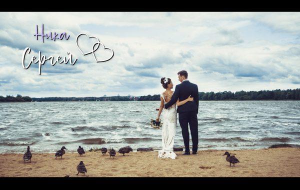 Свадебный клип, Ника и Сергей